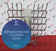 Автоматическая сушилка для обуви УСООС-О-О FELETI